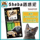 *~寵物FUN城市~*Sheba 誘惑泥《雞肉+雞肉白身魚口味》12g*4條【單包入】SH40947/貓肉泥