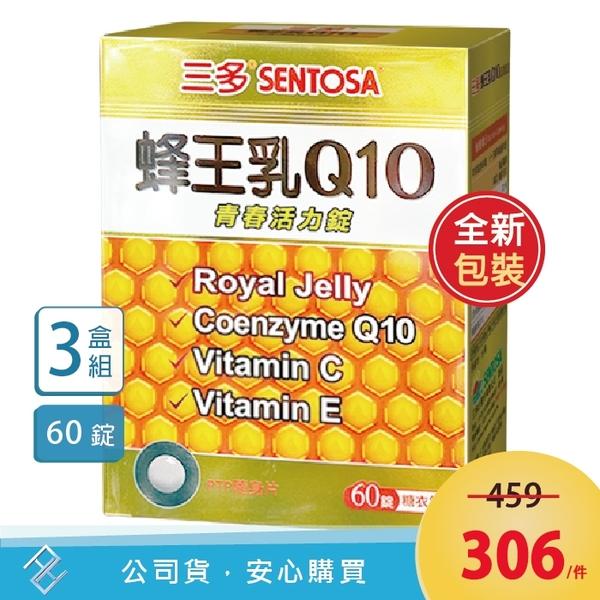免運【買2送1】三多 蜂王乳Q10青春活力錠60錠/盒