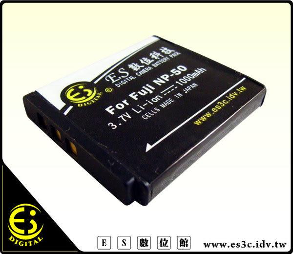 ES數位 Fuji F60 F70 F100 F200 F300 F550 F770 F660 W3 X10 X20 XF1 XP150 專用 NP-50 防爆電池 NP50