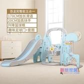 滑滑梯 滑梯秋千組合小孩玩的兒童室內園小型玩具家用寶寶滑滑梯-JY【快速出貨】