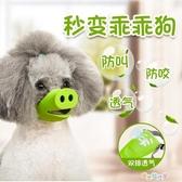 【免運快出】 狗狗嘴套口罩防咬叫亂吃狗罩小型犬套嘴止吠器泰迪豬嘴罩寵物用品 奇思妙想屋