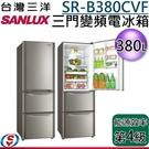 【信源】380公升〞台灣三洋SANLUX三門直流變頻冰箱《SR-B380CVF》