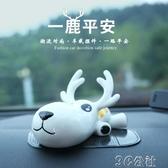 車載擺件 一路平安鹿汽車擺件個性創意可愛車載男女式高檔陶瓷車內飾品擺件 3C公社