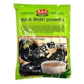 馬玉山 香醇 黑豆粉(正青仁) 300g/包【康鄰超市】