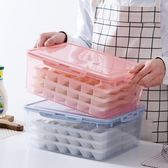 居家家多層餃子盒冰箱凍餃子保鮮盒家用速凍水餃收納盒分格餛飩盒【店慶8折促銷】