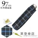 雨傘  ☆萊登傘☆超撥水 格紋布 三折傘 便攜 不夾手 先染色紗 Leotern (黑藍格紋)
