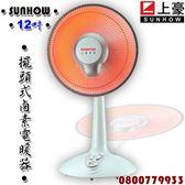 上豪12吋擺頭式電暖器(122)【3期0利率】【本島免運】