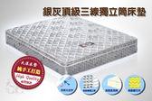 【大漢家具網路商城】3.5尺銀灰頂級三線獨立筒床墊