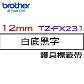 BROTHER TZe-FX231 可彎曲纜線標籤帶 12mm 白底黑字