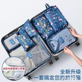 旅行收納袋行李箱衣物衣服整理袋旅游打包袋子鞋子內衣收納包套裝 溫暖享家