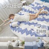 【多款任選】100%天然極致純棉3.5x6.2尺單人床包被套三件組(含枕套)台灣製 床單 被單