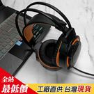 電競 X73 頭戴式 耳罩 耳機 電競耳機麥克風 有線耳機 耳機 電腦手機 調音 B631【熊大碗福利社】