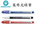 【奇奇文具】雄獅 SIMBALION CD25 萬用光碟筆 0.5mm (三色可選)