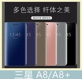 Samsung 三星 Galaxy A8/A8+ (2018版) 電鍍鏡面皮套 側翻皮套 半透明 支架 免翻蓋 包邊 皮套 時尚簡約
