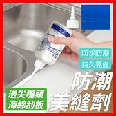 美縫劑 300g【HU107】韓國 Du Kkeobi 防潮防霉瓷磚美縫劑 磁磚美化