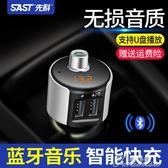 車載播放器-先科車載藍芽MP3播放器多功能接收器汽車音樂點煙器式車載充電器 提拉米蘇