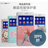歐珀 OPPO R9 彩繪卡通 可愛卡通 側翻皮套 開窗 保護套 手機套 保護殼 手機殼 皮套