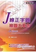 J線正字圖.線圖大革命