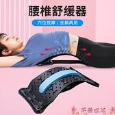 按摩器腰椎舒緩器腰部支撐按摩拉伸牽引脊椎矯正護腰疼脊柱腰脫背托神器 芊墨