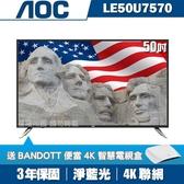 ★送4K智慧電視盒★美國AOC 50吋4K UHD聯網液晶顯示器+視訊盒LE50U7570