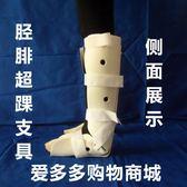 骨折腳趾器  脛腓超踝支具足底跟腱腳趾外翻矯正器護具骨折外固定扭傷腳踝護踝   居優佳品