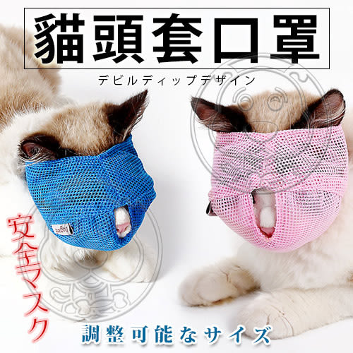 【培菓平價寵物網】dyy》多功能貓咪嘴套 防咬防舔防亂食防叫貓頭套口罩S號