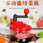 多功能切菜器家用餃子餡碎菜機攪蒜絞菜擦菜廚房手動攪肉菜餡「七色堇」