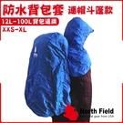 【North Field 美國 連帽式披肩防水背包套《藍》】背包套/防水套/背包雨衣/雨套