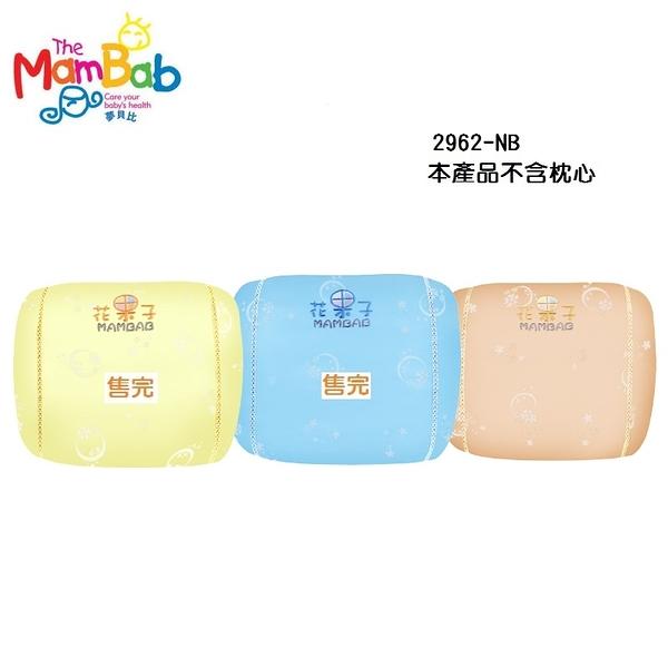Mam Bab夢貝比-花果子幼兒大塑型枕套[型號2962-NB]咖啡色 262元 (不含枕心)(現貨2組)
