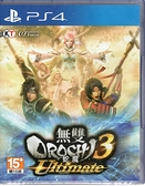 現貨 PS4遊戲 無雙 OROCHI 蛇魔 3 Ultimate 蛇魔3究極版中文版 【玩樂小熊】