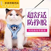 溜貓繩貓繩子貓牽引貓錬子防掙脫逃脫專用背心式貓咪牽引繩遛貓繩 露露日記