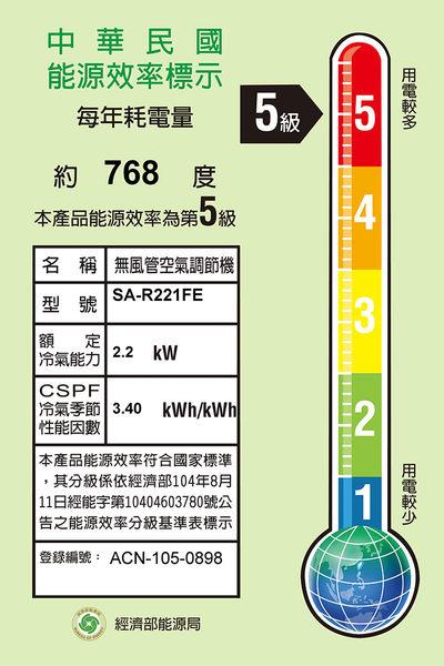【SANLUX三洋】2-3坪定頻窗型冷氣 SA-L221FE/R221FE (左吹/右吹) 送基本安裝