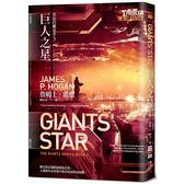 星辰的繼承者3:巨人之星(詹姆士‧霍根生涯代表作「巨人三部曲」完結篇)&nbsp