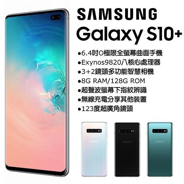 限時下殺Samsung Galaxy S10+ Plus 8G/128G (空機) 全新未拆封 原廠公司貨 S20 S9