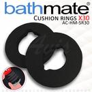 【公司貨】英國BathMate X30 專屬配件 CUSHION RINGS 緩衝舒適環2入 AC-HM-SR3
