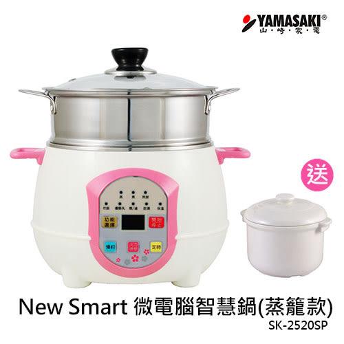 山崎SMART304不鏽鋼微電腦智慧鍋 SK-2520SP【送專用蒸籠+陶瓷燉盅】