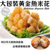 【海肉管家-全省免運】大包裝黃金魚米花X3包(1000g±10%/包)