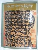【書寶二手書T1/藝術_FGF】中國歷代藝術-書法篆刻編_1995年_附殼