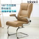 弓形椅電腦椅家用書房椅子靠背椅會議椅職員...