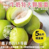 【果之蔬-全省免運】台灣頂級牛奶特大顆蜜棗X1箱(5斤±10%含箱重/箱)