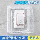 【妃凡】無線門鈴防水罩 防雨罩 叮咚門鈴...