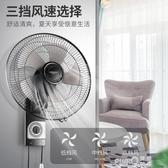 壁扇掛壁式電風扇家用靜音台式墻壁工業搖頭大電扇遙控餐廳宿舍 (橙子精品)