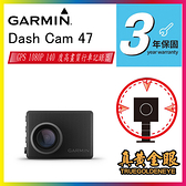【GARMIN】GARMIN DASH CAM 47 GPS 1080P行車記錄器