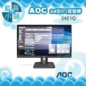 AOC 艾德蒙 24E1Q 24型IPS寬螢幕液晶顯示器 電腦螢幕