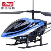 戰斗飛機玩具遙控飛機直升機充電兒童抗摔十歲男孩3-5-7歲超大號【免運】