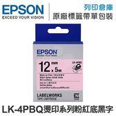EPSON C53S654444 LK-4PBQ 燙印系列粉紅底黑字標籤帶(寬度12mm) /適用 LW-200KT/LW-220DK/LW-400/LW-Z900/LW-K600