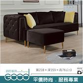 《固的家具GOOD》274-1-AJ 魯索L型布沙發【雙北市含搬運組裝】