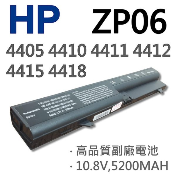 HP ZP06 6芯 日系電芯 電池 HSTNN-I60C-4 HSTNN-DB90 Pro book 4405 4406 4410s 4411s 4415s 4416s