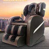 西亨按摩椅家用自動太空艙全身揉捏多功能老年人按摩器電動沙發MBS『潮流世家』