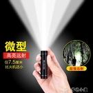 手電筒手電筒強光可充電超亮多功能小型迷你...